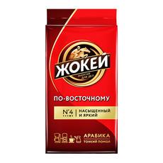 Кофе молотый Жокей По-восточному 450 гр