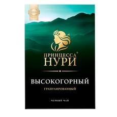 Чай черный гранулированный высокогорный Принцесса Нури 250 гр