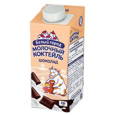 Молочный Коктейль Шоколад 1,2 % 0,2 Белый Город